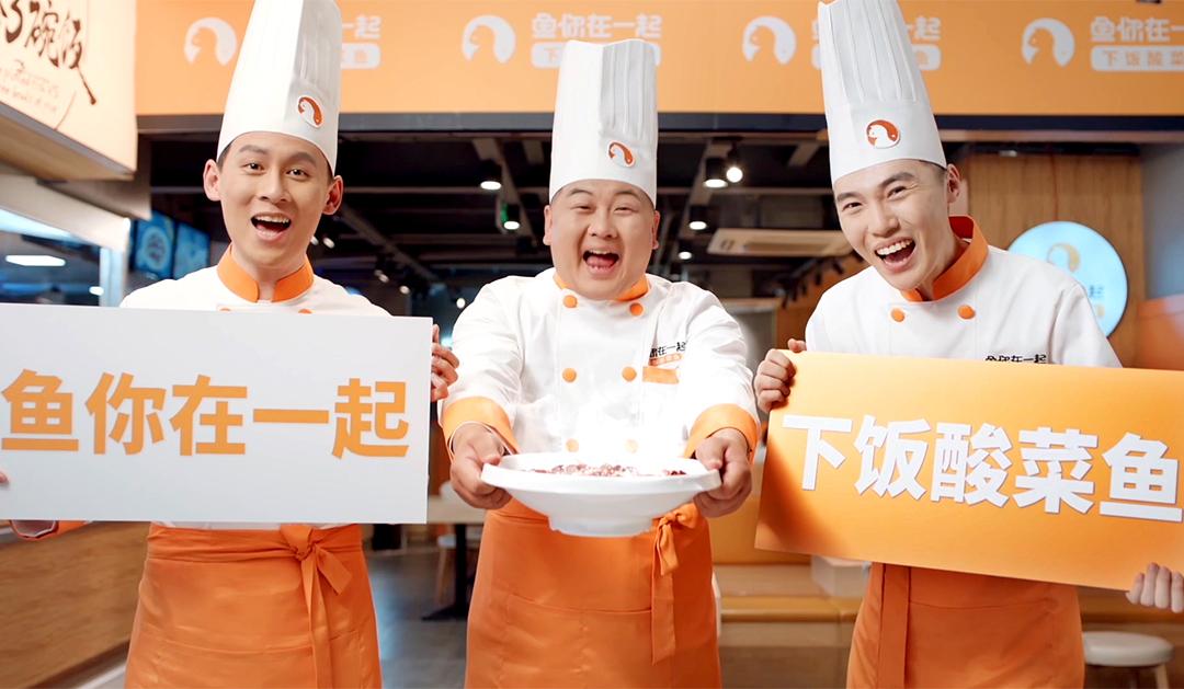 """鱼你在一起携""""中国餐饮品牌力百强""""荣耀而归"""