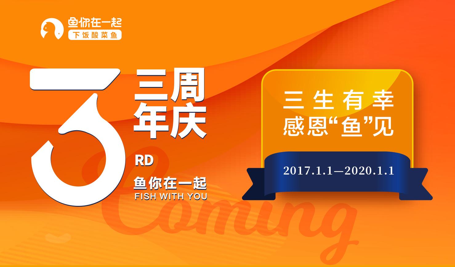 再获新荣耀,鱼你在一起荣登2019年度中国餐饮品牌力百强