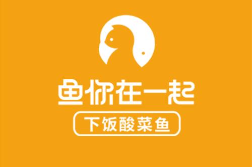 恭喜:东家喜市餐饮公司10月12日成功签约鱼你在一起上海店